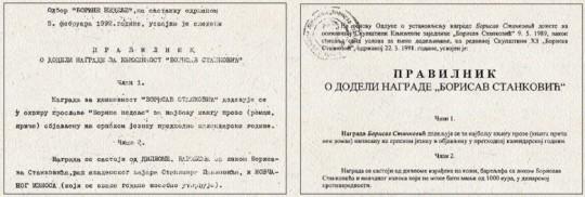 Original i falsifikat štampan na novom papiru, kompjuterskom tehnikom; da li je KZ 1991. imala kompjuter, i da li je MCM još 1991. anticipirao da će se kao reperna valuta EU uvesti evro