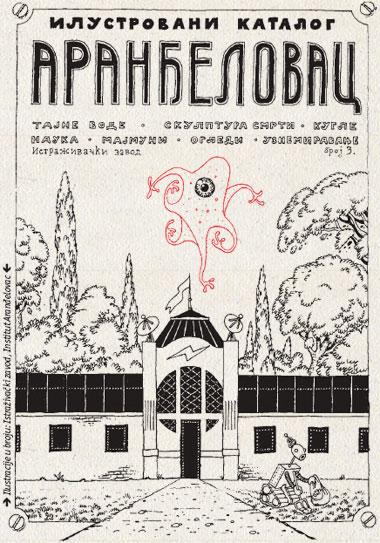 Ilustracije u broju: Istraživački zavod, Institut Aranđelovac