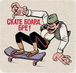 Vozi, čiča! / Ilustracija: Nikola Korać