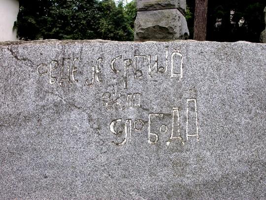Bela_Crkva,_mesto_podizanja_ustanka_7._jula_1941._-3