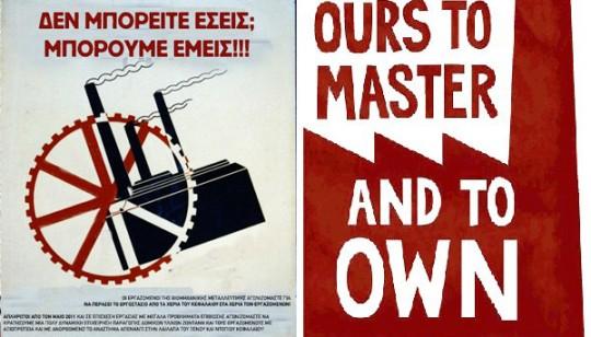 grcka-radnici-koji-su-preuzeli-tvornicu-i-proglasili-radnicku-samoupravu-sluzbeno-pokrenuli-proizvodnju_2768_9488