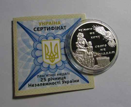 New-Ukraine-2016-Rare-Token-25-Years-Of