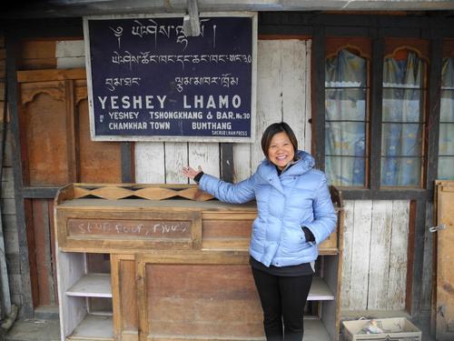 Yeshey_Lhamo_Bar